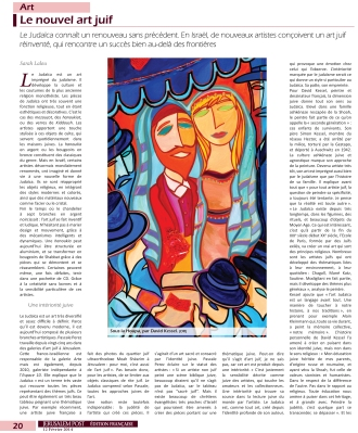 Jerusalem Post Judaica 1